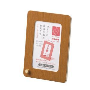 額縁 写真立て ペコ カード 木目チーク|touo