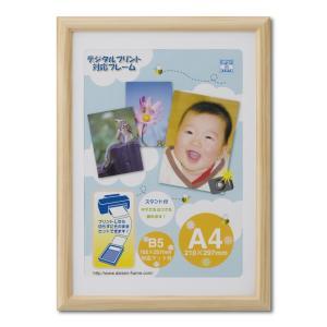 額縁 OA額縁 ポスター額縁 木製フレーム アロール A4サイズ ナチュラル|touo