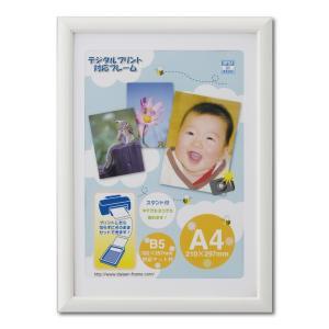 額縁 OA額縁 ポスター額縁 樹脂フレーム プリベル A4サイズ ホワイト|touo
