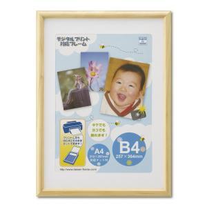 額縁 OA額縁 ポスター額縁 木製フレーム アロール B4サイズ ナチュラル|touo