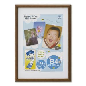 額縁 OA額縁 ポスター額縁 木製フレーム アロール B4サイズ ブラウン|touo