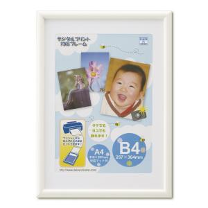 額縁 OA額縁 ポスター額縁 木製フレーム アロール B4サイズ ホワイト|touo
