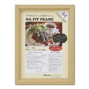 OA額縁 アートフレーム ポスター額縁 木製フレーム エクラ A4サイズ ナチュラル|touo