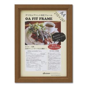OA額縁 アートフレーム ポスター額縁 木製フレーム エクラ A4サイズ チーク|touo