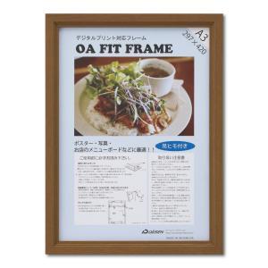 額縁 OA額縁 ポスター額縁 木製フレーム エクラ A3サイズ チーク|touo