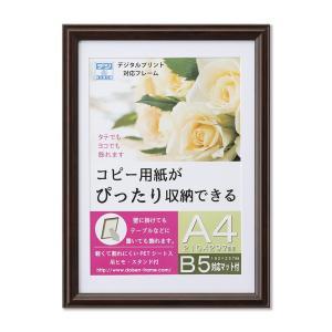 額縁 OA額縁 ポスター額縁 樹脂フレーム プリベル A4サイズ ブラウン|touo