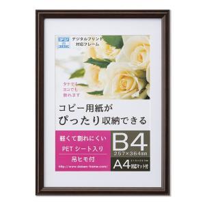 額縁 OA額縁 ポスター額縁 樹脂フレーム プリベル B4サイズ ブラウン|touo