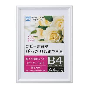 額縁 OA額縁 ポスター額縁 樹脂フレーム プリベル B4サイズ ホワイト|touo