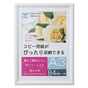 額縁 OA額縁 ポスター額縁 樹脂フレーム プリベル A3サイズ ホワイト|touo