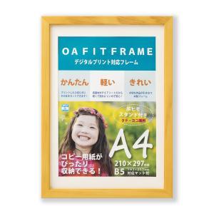 額縁 OA額縁 ポスター額縁 木製フレーム キノ A4サイズ ナチュラル|touo