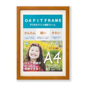 額縁 OA額縁 ポスター額縁 木製フレーム キノ A4サイズ ブラウン|touo