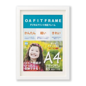 額縁 OA額縁 ポスター額縁 木製フレーム キノ A4サイズ ホワイト|touo