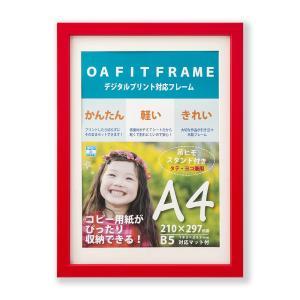 額縁 OA額縁 ポスター額縁 木製フレーム キノ A4サイズ レッド|touo