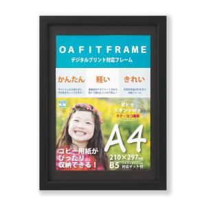 額縁 OA額縁 ポスター額縁 木製フレーム キノ A4サイズ ブラック|touo