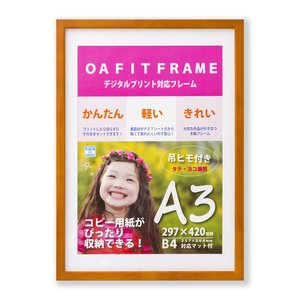 額縁 OA額縁 ポスター額縁 木製フレーム キノ A3サイズ ブラウン|touo