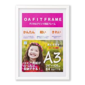 OA額縁 アートフレーム ポスター額縁 木製フレーム キノ A3サイズ ホワイト|touo