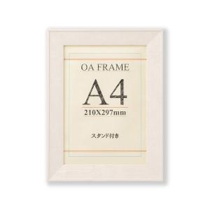 OA額縁 アートフレーム ポスター額縁 樹脂製フレーム ブント A4サイズ ホワイトウッド|touo