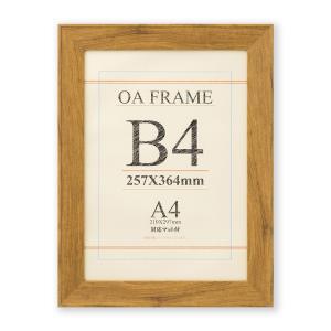 OA額縁 アートフレーム ポスター額縁 樹脂製フレーム ブント B4サイズ ウォールナット|touo