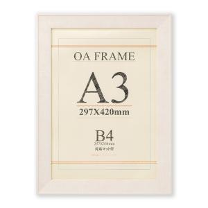 額縁 OA額縁 ポスター額縁 樹脂フレーム ブント A3サイズ ホワイトウッド|touo