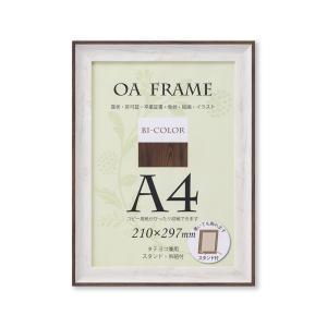 額縁 OA額 ポスター額縁 樹脂フレーム バイカラーフレーム SP A4サイズ ホワイト・ブラウン|touo