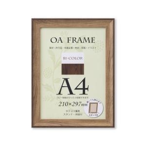額縁 OA額 ポスター額縁 樹脂フレーム バイカラーフレーム SP A4サイズ モカ・ブラウン|touo