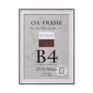 額縁 OA額 ポスター額縁 樹脂フレーム バイカラーフレーム SP B4サイズ ホワイト・ブラウン|touo