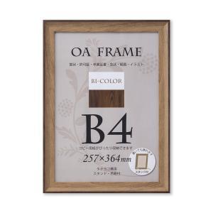 額縁 OA額 ポスター額縁 樹脂フレーム バイカラーフレーム SP B4サイズ モカ・ブラウン|touo