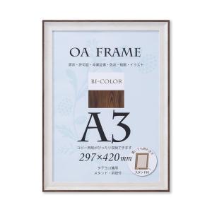 額縁 OA額 ポスター額縁 樹脂フレーム バイカラーフレーム SP A3サイズ ホワイト・ブラウン touo