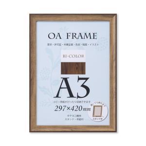 額縁 OA額 ポスター額縁 樹脂フレーム バイカラーフレーム SP A3サイズ モカ・ブラウン touo