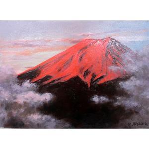 絵画 油絵 肉筆絵画 壁掛け ( 油絵額縁 アートフレーム付きで納品対応可 ) P3号サイズ 「赤富士」 大山 功|touo