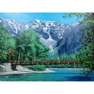 油彩画 洋画 肉筆絵画 ( 油絵額縁付きで納品対応可 ) M15号サイズ 「上高地」 大山 功|touo