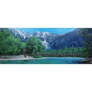 油彩画 洋画 肉筆絵画 ( 油絵額縁付きで納品対応可 ) WF6サイズ 「上高地」 大山 功|touo