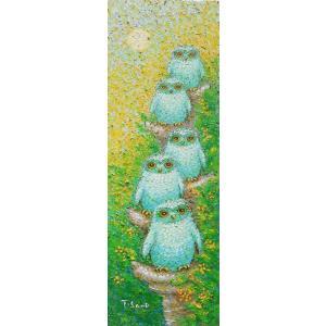 絵画 油絵 肉筆絵画 壁掛け ( 油絵額縁 アートフレーム付きで納品対応可 ) WSMサイズ 「吉ふくろう」 佐野 千恵子|touo