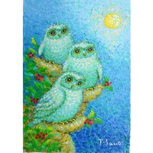 絵画 油絵 肉筆絵画 壁掛け ( 油絵額縁 アートフレーム付きで納品対応可 ) SMサイズ 「満月のふくろう」 佐野 千恵子|touo