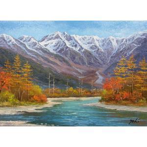 油彩画 洋画 肉筆絵画 ( 油絵額縁付きで納品対応可 ) M15号サイズ 「上高地 梓川と穂高」 関 健造|touo