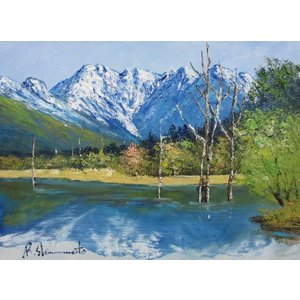 油彩画 洋画 肉筆絵画 ( 油絵額縁付きで納品対応可 ) WF6サイズ 「大正池」 島本 良平|touo