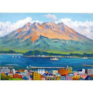 油彩画 洋画 肉筆絵画 ( 油絵額縁付きで納品対応可 ) WF6サイズ 「桜島」 羽沢 清水|touo