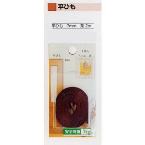額縁 美術金具 平ひも 茶 7mm×2m 7KG|touo