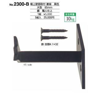 額縁 美術金具 木壁 コンクリート用 額受金具 業務用 5組入 2300-B|touo