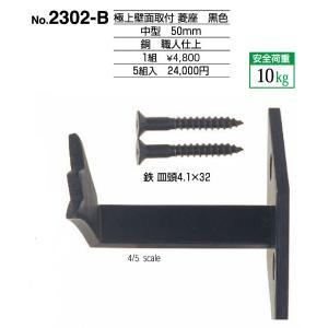 額縁 美術金具 木壁 コンクリート用 額受金具 業務用 5組入 2302-B|touo