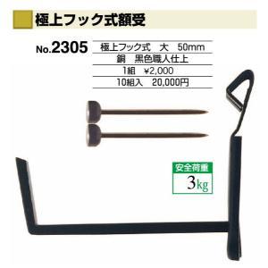 額縁 美術金具 木壁 石膏ボード用 額受金具 業務用 10組入 2305|touo