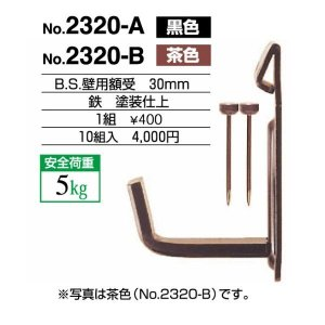 額縁 美術金具 木壁 石膏ボード用 額受金具 業務用 10組入 2320-B|touo