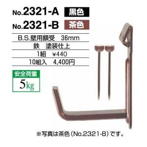 額縁 美術金具 木壁 石膏ボード用 額受金具 業務用 10組入 2321-B|touo