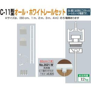 額縁 美術金具 額吊レール ピクチャーレール C-11型オール・ホワイトレール天井用セット 3521-W|touo