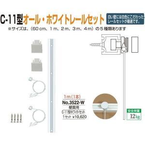 額縁 美術金具 額吊レール ピクチャーレール C-11型オール・ホワイトレール壁面用セット 3522-W|touo