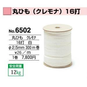 額縁 美術金具 額縁付属品 紐・ワイヤー 丸ひも(クレモナ) 16打 6502|touo