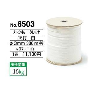 額縁 美術金具 額縁付属品 紐・ワイヤー 丸ひも(クレモナ) 16打 6503|touo