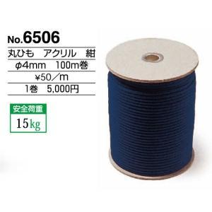 額縁 美術金具 額縁材料 紐・ワイヤー 丸ひも (アクリル) 6506|touo