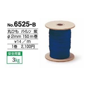 額縁 美術金具 額縁材料 紐・ワイヤー 丸ひも(パイレン) 6525-B|touo