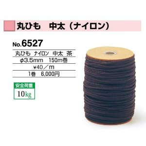 額縁 美術金具 額縁材料 紐・ワイヤー 丸ひも 中太(ナイロン) 6527|touo